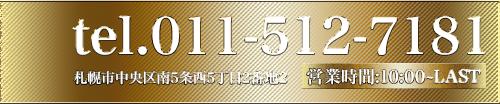 TEL.011-512-7181